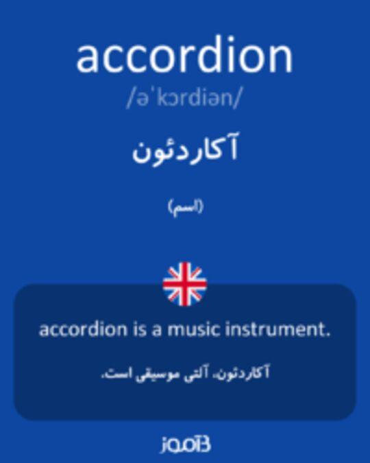 تصویر accordion - دیکشنری انگلیسی بیاموز