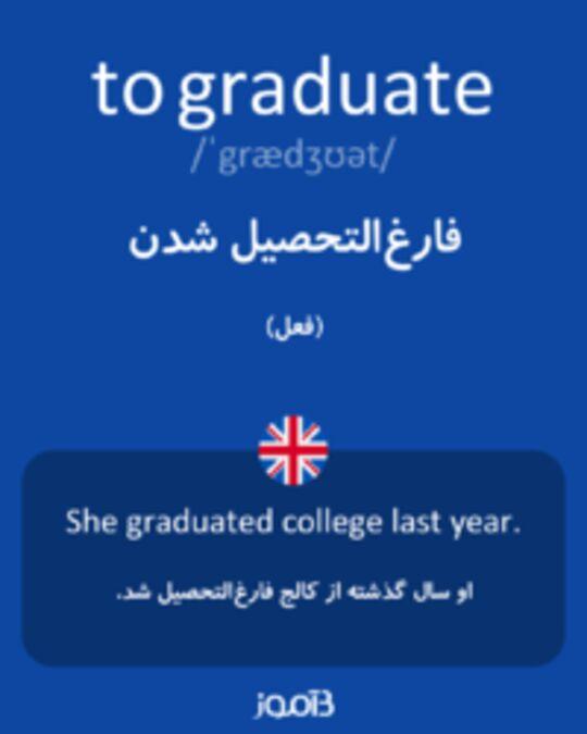 تصویر to graduate - دیکشنری انگلیسی بیاموز