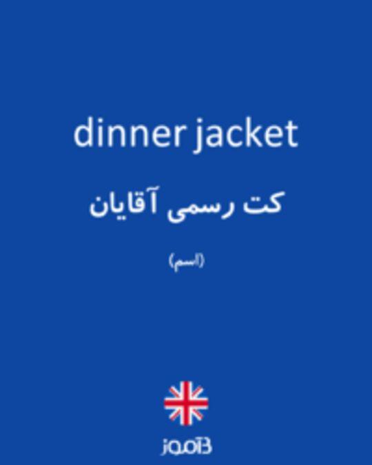 تصویر dinner jacket - دیکشنری انگلیسی بیاموز