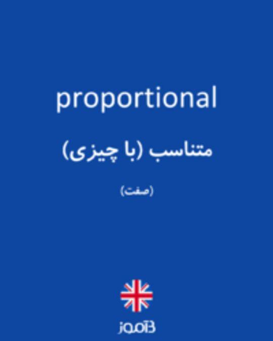 تصویر proportional - دیکشنری انگلیسی بیاموز