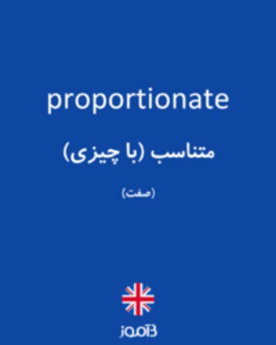 تصویر proportionate - دیکشنری انگلیسی بیاموز