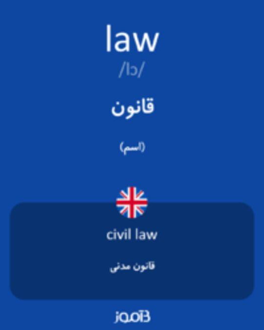 تصویر law - دیکشنری انگلیسی بیاموز