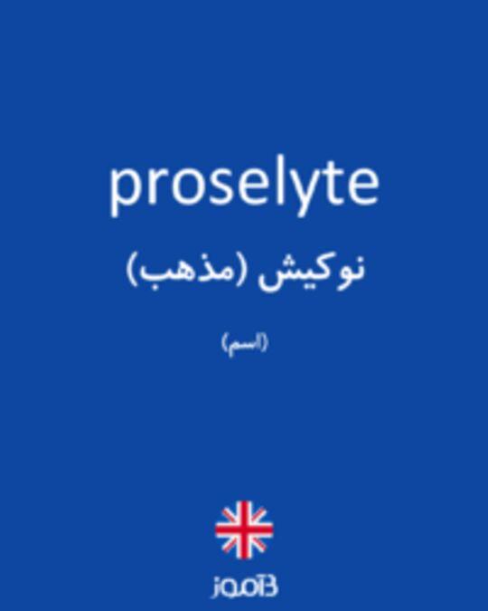 تصویر proselyte - دیکشنری انگلیسی بیاموز
