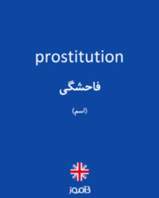 تصویر prostitution - دیکشنری انگلیسی بیاموز