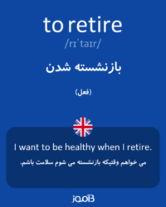 تصویر to retire - دیکشنری انگلیسی بیاموز