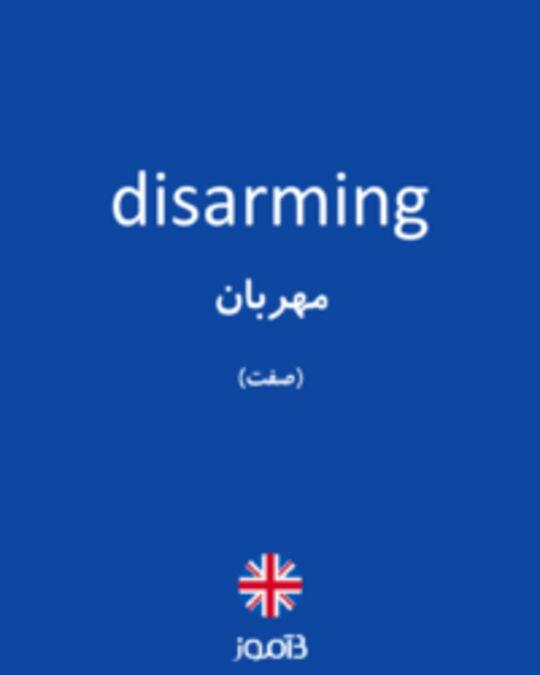 تصویر disarming - دیکشنری انگلیسی بیاموز
