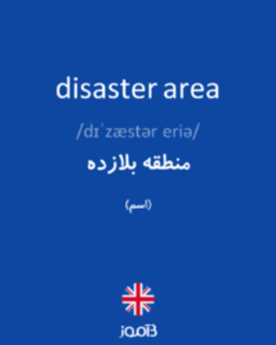 تصویر disaster area - دیکشنری انگلیسی بیاموز