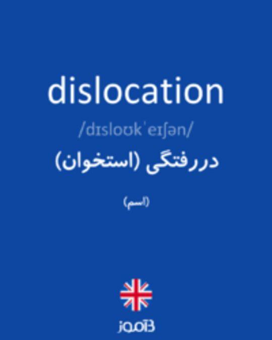 تصویر dislocation - دیکشنری انگلیسی بیاموز
