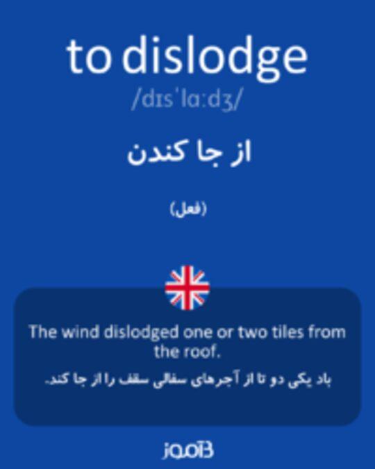 تصویر to dislodge - دیکشنری انگلیسی بیاموز