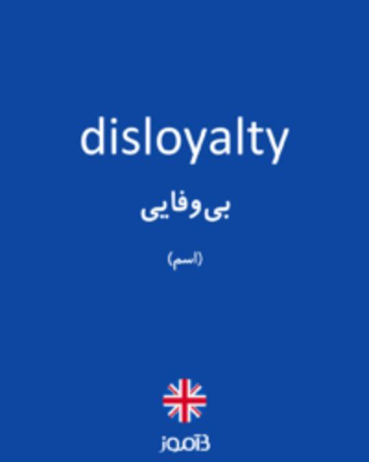 تصویر disloyalty - دیکشنری انگلیسی بیاموز