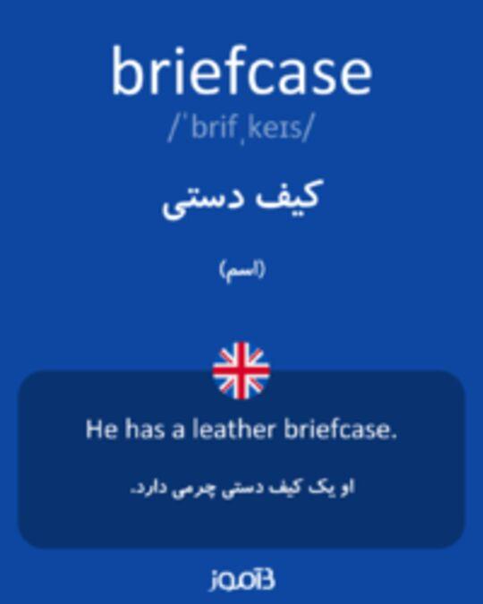 تصویر briefcase - دیکشنری انگلیسی بیاموز