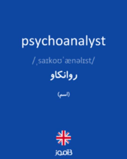تصویر psychoanalyst - دیکشنری انگلیسی بیاموز
