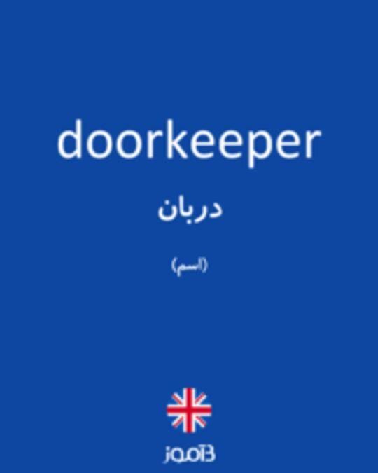 تصویر doorkeeper - دیکشنری انگلیسی بیاموز