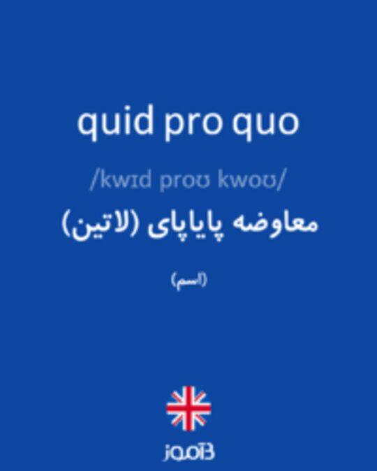 تصویر quid pro quo - دیکشنری انگلیسی بیاموز