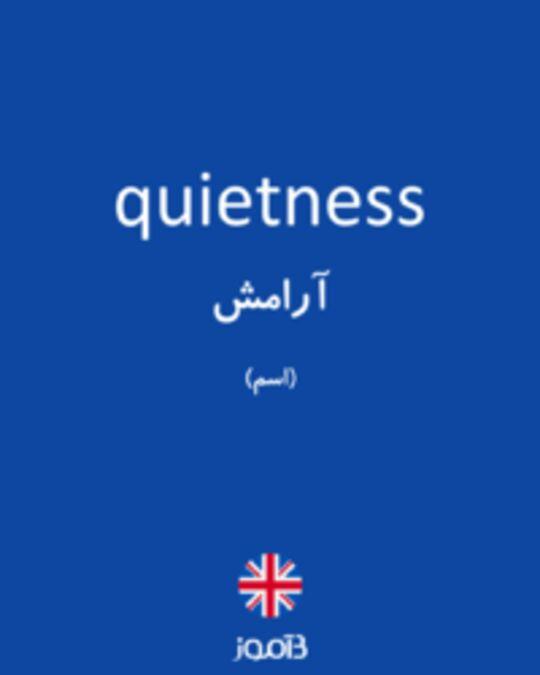 تصویر quietness - دیکشنری انگلیسی بیاموز