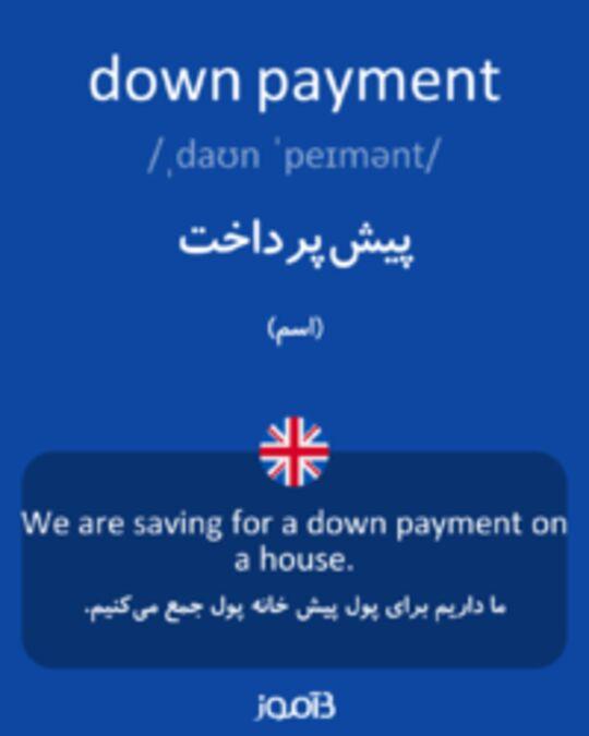 تصویر down payment - دیکشنری انگلیسی بیاموز