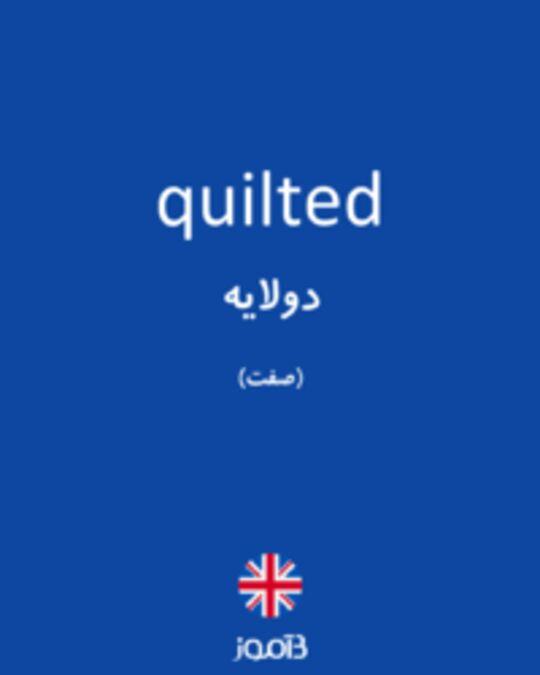 تصویر quilted - دیکشنری انگلیسی بیاموز