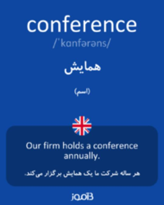 تصویر conference - دیکشنری انگلیسی بیاموز