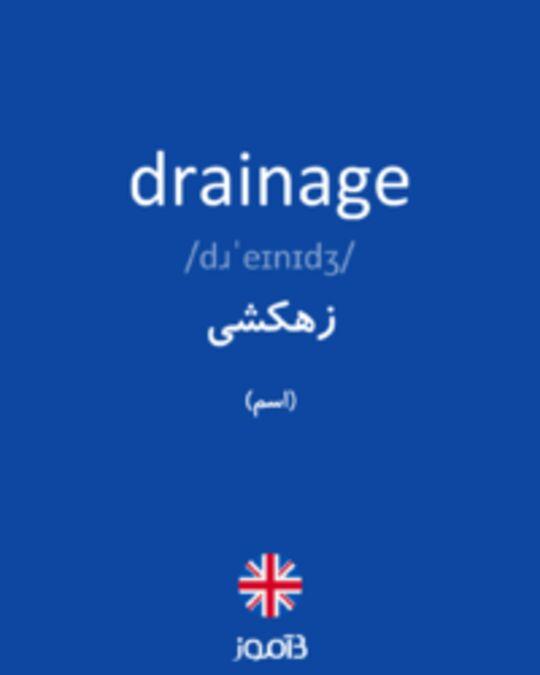 تصویر drainage - دیکشنری انگلیسی بیاموز