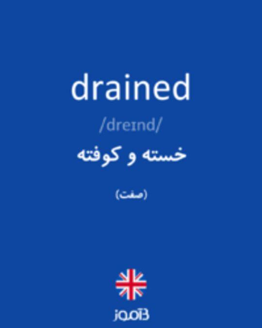 تصویر drained - دیکشنری انگلیسی بیاموز