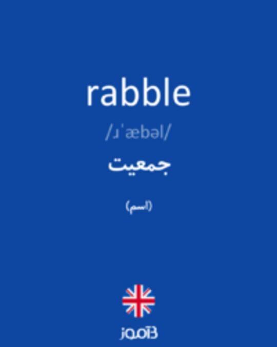 تصویر rabble - دیکشنری انگلیسی بیاموز