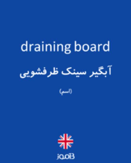 تصویر draining board - دیکشنری انگلیسی بیاموز