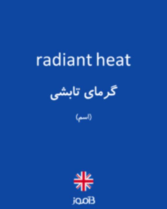 تصویر radiant heat - دیکشنری انگلیسی بیاموز