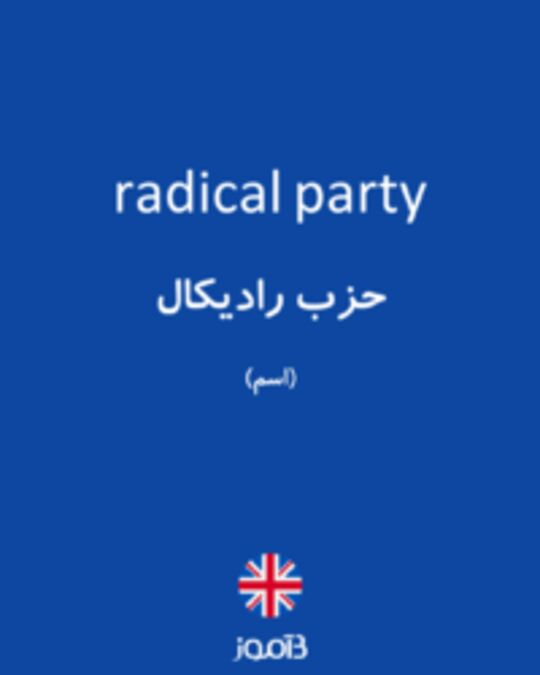 تصویر radical party - دیکشنری انگلیسی بیاموز