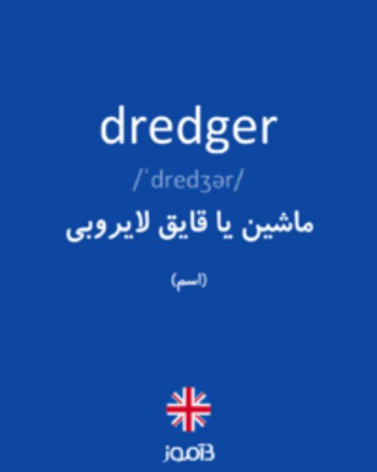 تصویر dredger - دیکشنری انگلیسی بیاموز