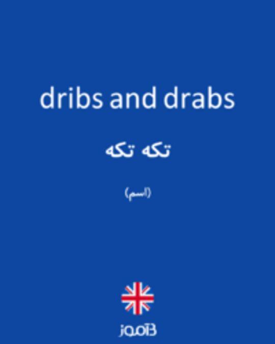 تصویر dribs and drabs - دیکشنری انگلیسی بیاموز