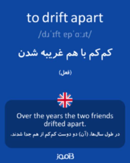 تصویر to drift apart - دیکشنری انگلیسی بیاموز
