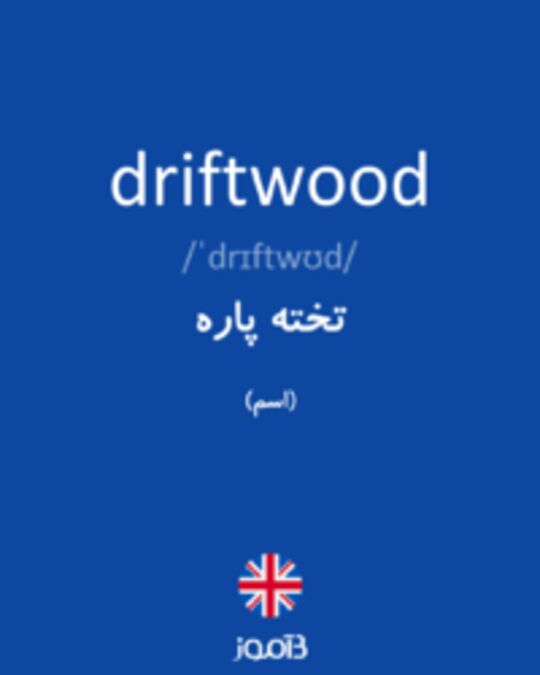 تصویر driftwood - دیکشنری انگلیسی بیاموز