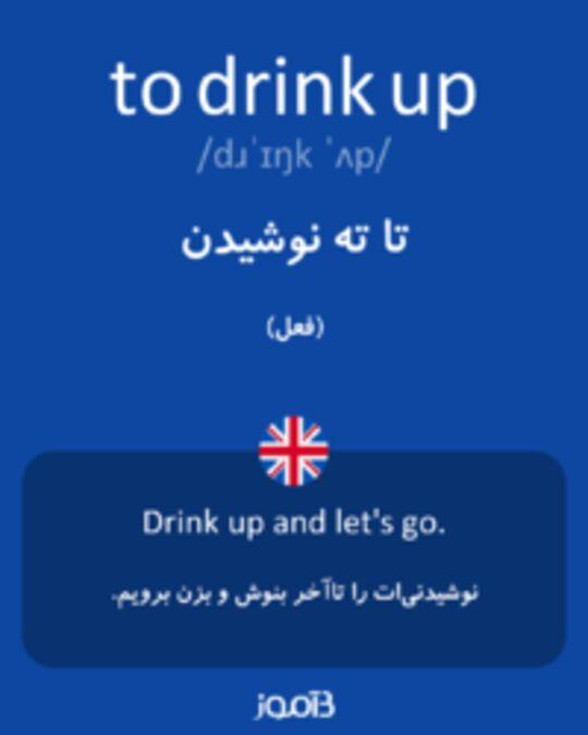 تصویر to drink up - دیکشنری انگلیسی بیاموز