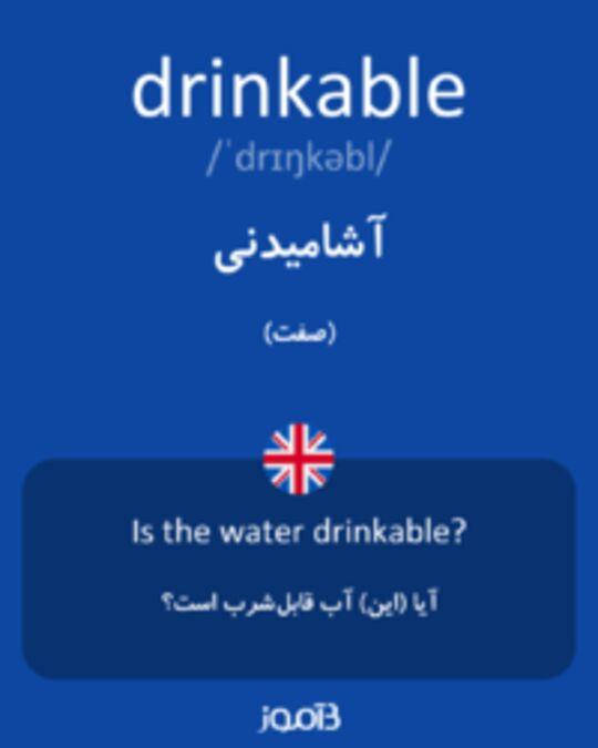 تصویر drinkable - دیکشنری انگلیسی بیاموز