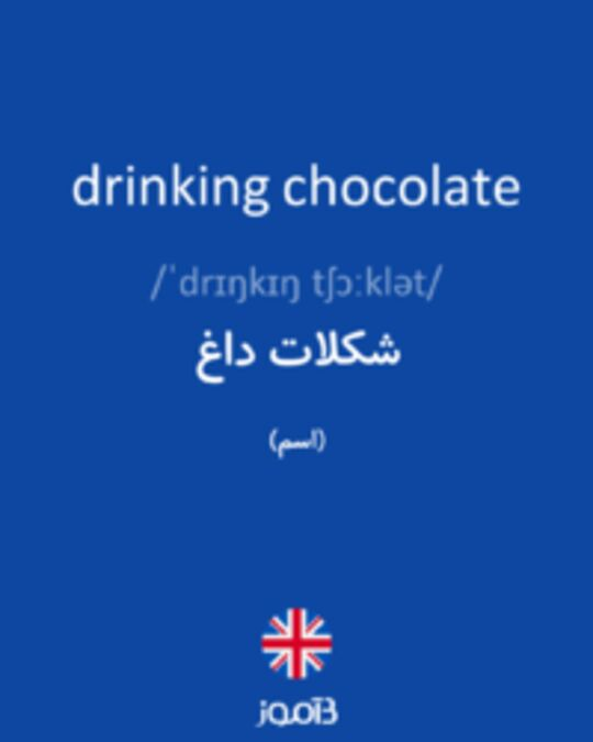 تصویر drinking chocolate - دیکشنری انگلیسی بیاموز