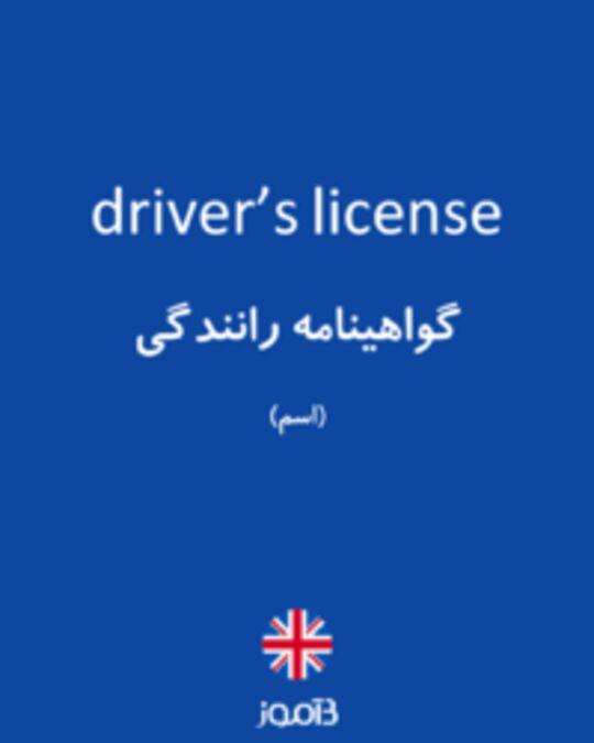 تصویر driver's license - دیکشنری انگلیسی بیاموز