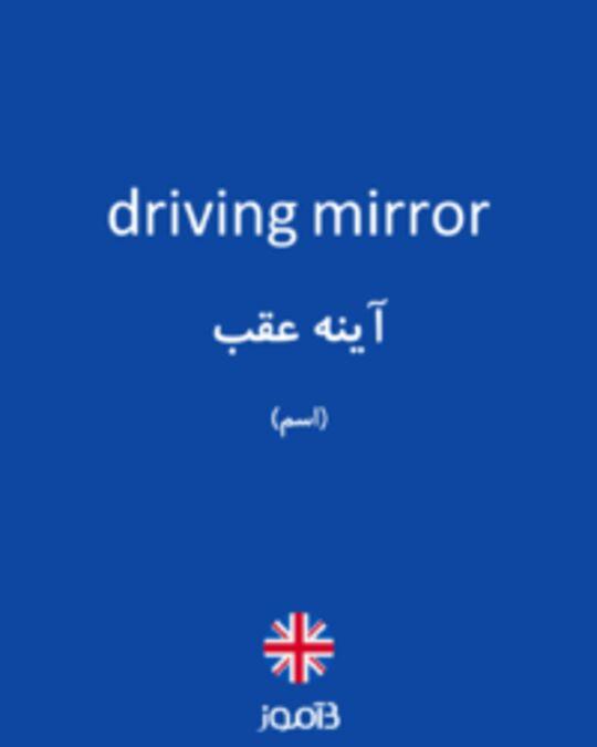 تصویر driving mirror - دیکشنری انگلیسی بیاموز