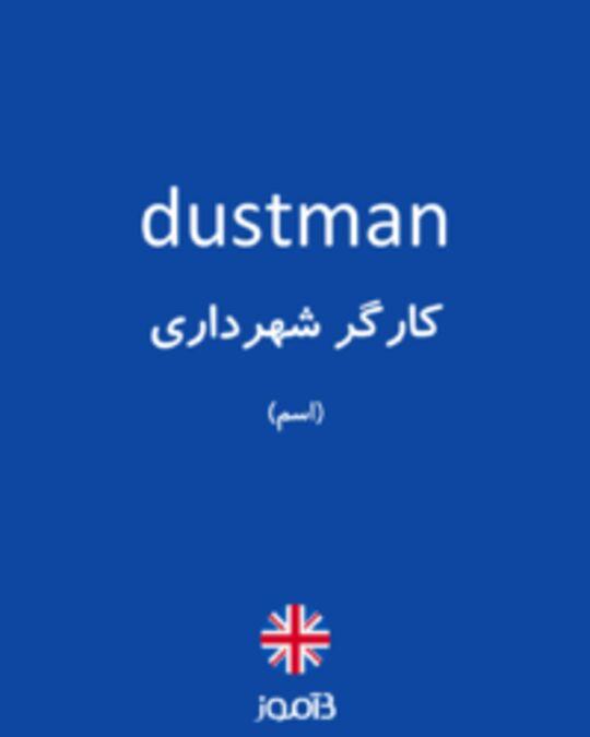 تصویر dustman - دیکشنری انگلیسی بیاموز