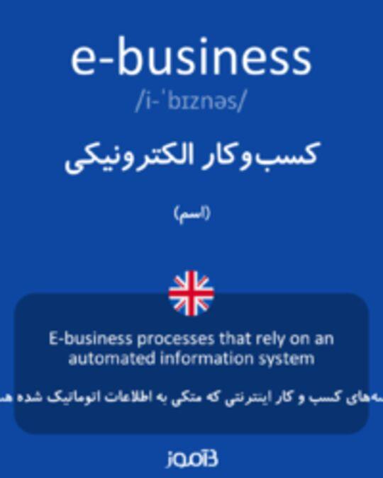 تصویر e-business - دیکشنری انگلیسی بیاموز
