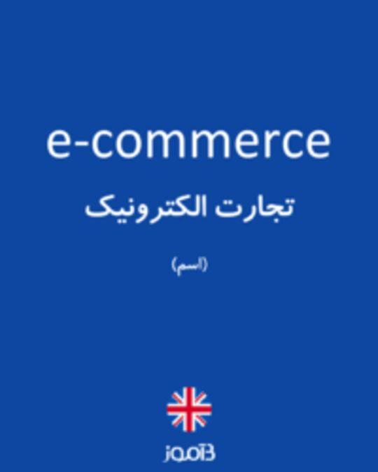 تصویر e-commerce - دیکشنری انگلیسی بیاموز