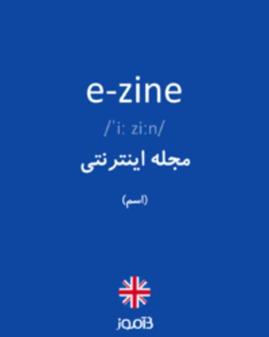تصویر e-zine - دیکشنری انگلیسی بیاموز