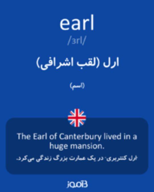 تصویر earl - دیکشنری انگلیسی بیاموز
