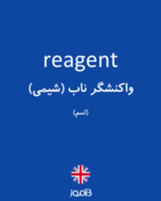 تصویر reagent - دیکشنری انگلیسی بیاموز