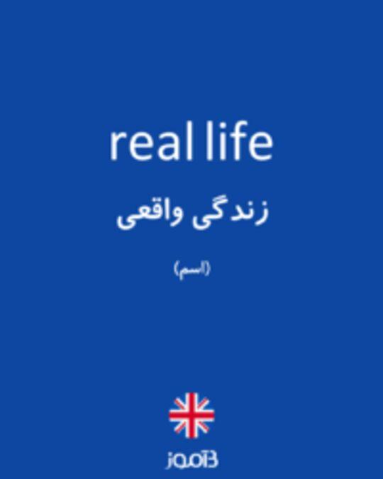تصویر real life - دیکشنری انگلیسی بیاموز
