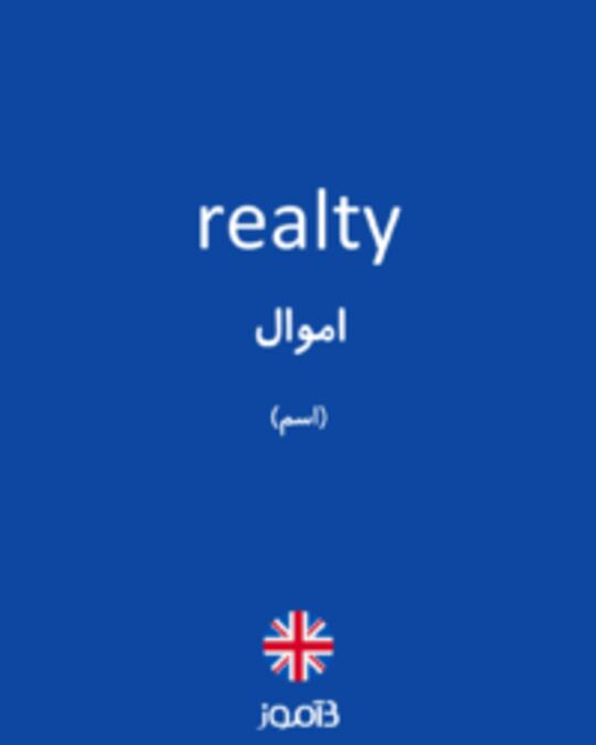 تصویر realty - دیکشنری انگلیسی بیاموز