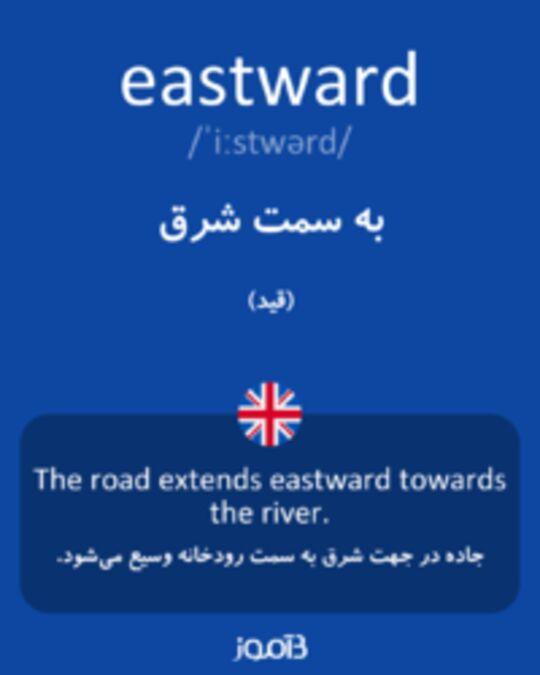 تصویر eastward - دیکشنری انگلیسی بیاموز