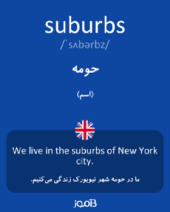 تصویر suburbs - دیکشنری انگلیسی بیاموز