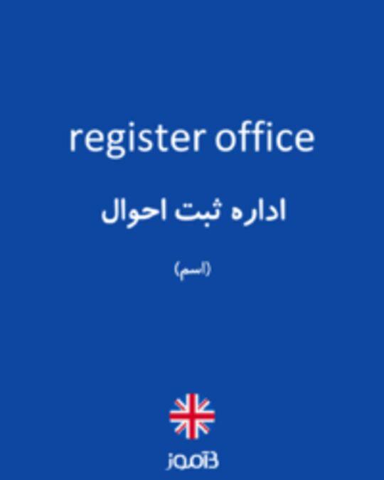 تصویر register office - دیکشنری انگلیسی بیاموز