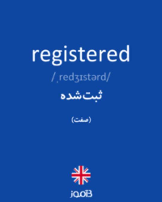 تصویر registered - دیکشنری انگلیسی بیاموز