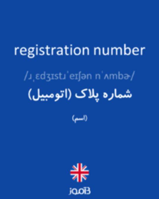 تصویر registration number - دیکشنری انگلیسی بیاموز